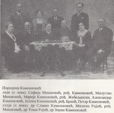 porodica kamenkovic
